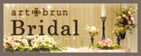 アール・ブラン ブライダル