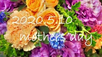 母の日2020.5.10